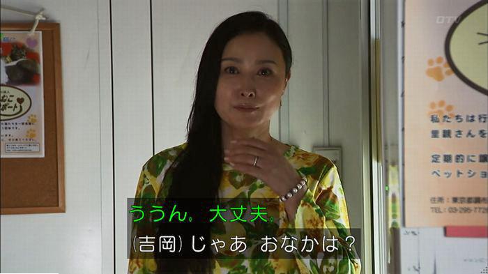 ウツボカズラの夢7話のキャプ122