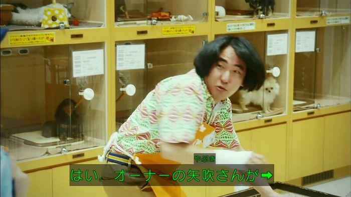 警視庁いきもの係 8話のキャプ386