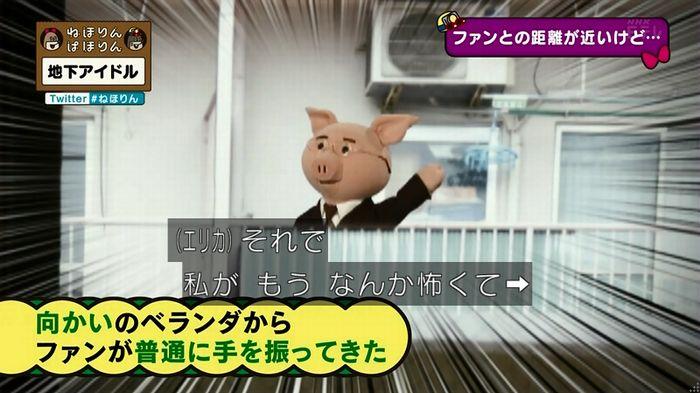 ねほりん 地下アイドル後編のキャプ144