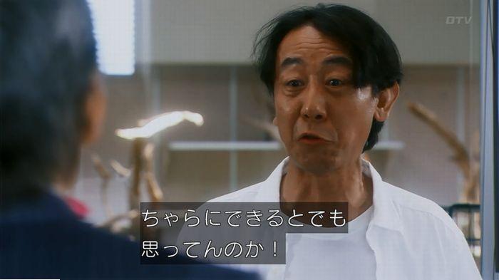 警視庁いきもの係 最終話のキャプ678