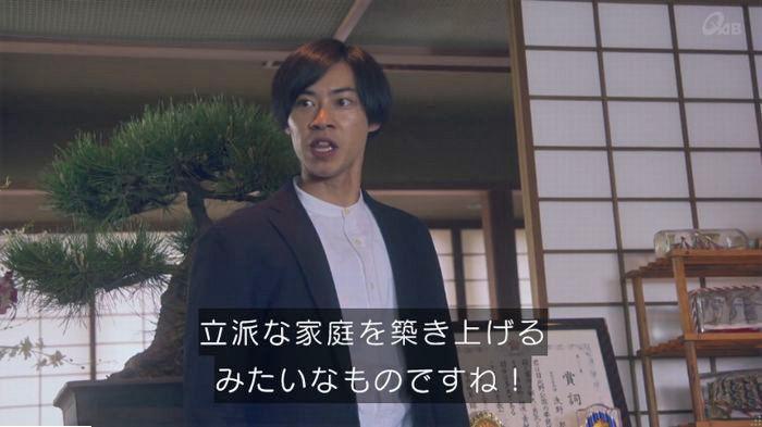 家政夫のミタゾノ3話のキャプ204