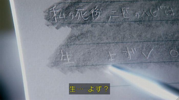 いきもの係 3話のキャプ429
