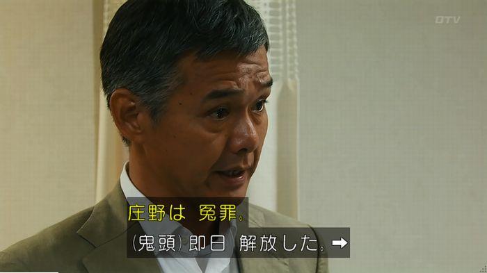 警視庁いきもの係 最終話のキャプ61