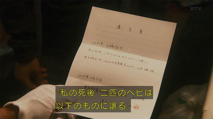 いきもの係 3話のキャプ666