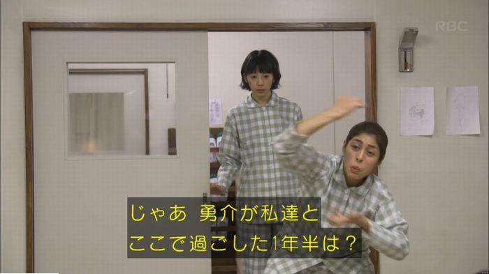 監獄のお姫さま 6話のキャプ134