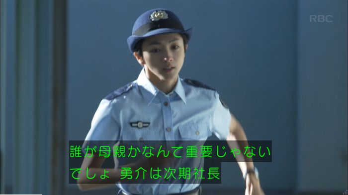 監獄のお姫さま 9話のキャプ159