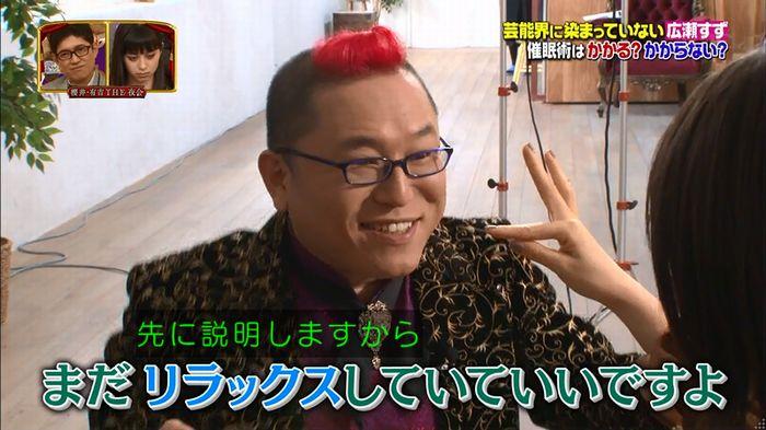 櫻井・有吉THE夜会のキャプ11