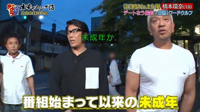 ダウンタウンなう 橋本環奈のキャプ2
