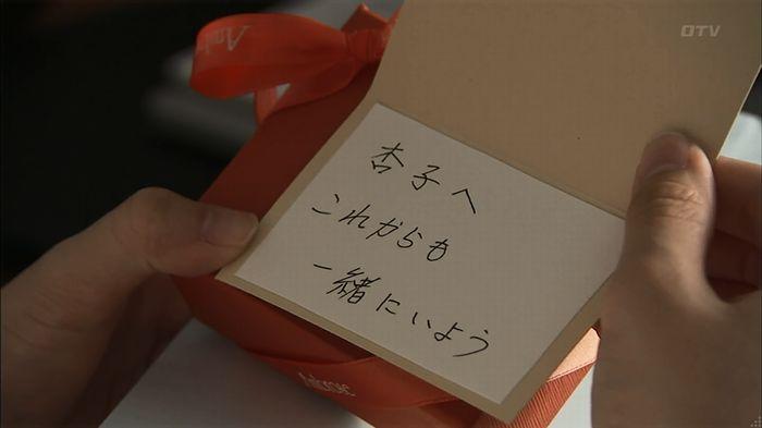 ウツボカズラの夢1話のキャプ418