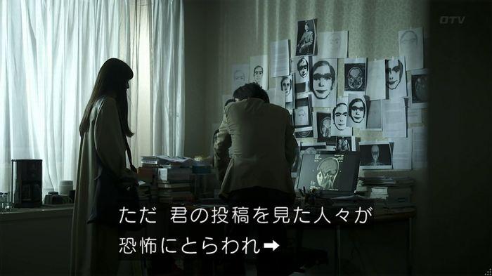 世にも奇妙な物語 夢男のキャプ206