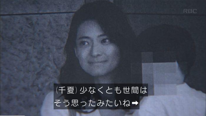 監獄のお姫さま 6話のキャプ131