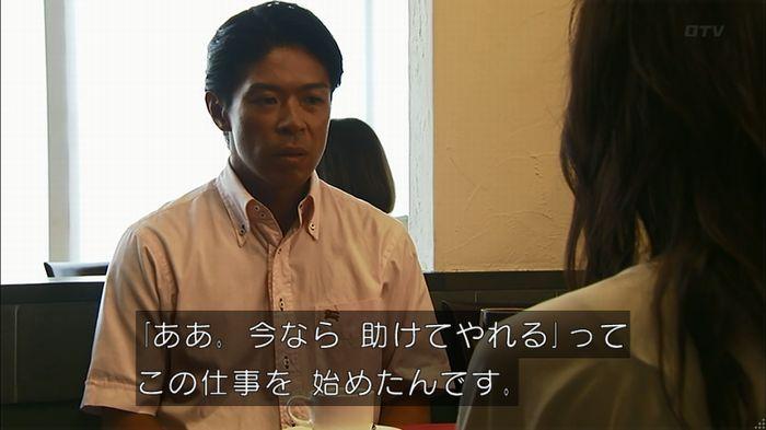 ウツボカズラの夢4話のキャプ304