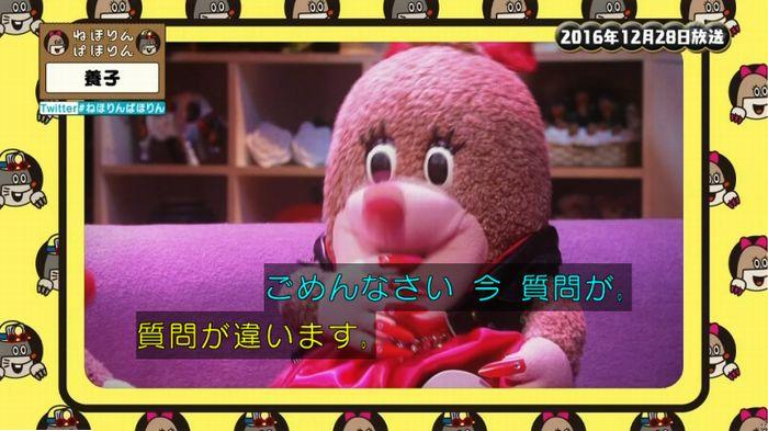 ねほりんぱほりんのキャプ437