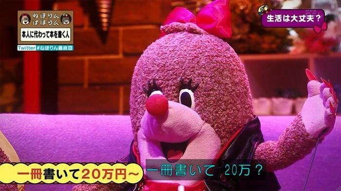 ねほりん 最終回のキャプ141