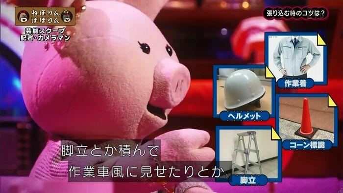 ねほりん 芸能スクープ回のキャプ151