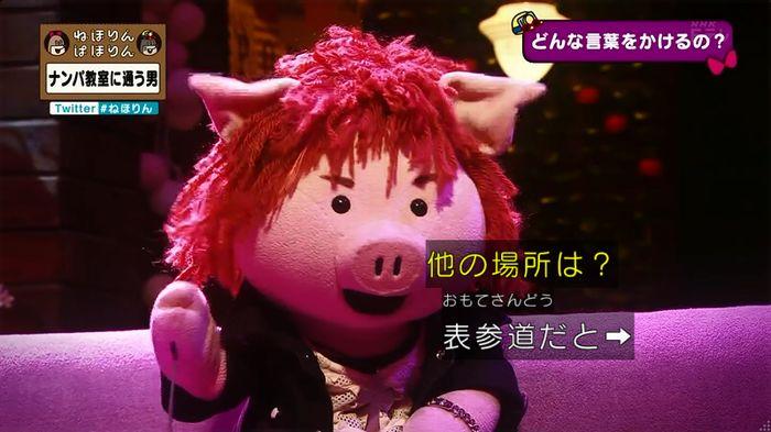 ねほりん ナンパ回のキャプ104