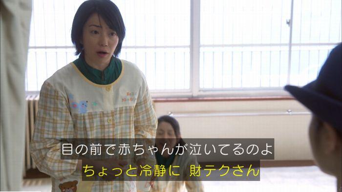 監獄のお姫さま 5話のキャプ294