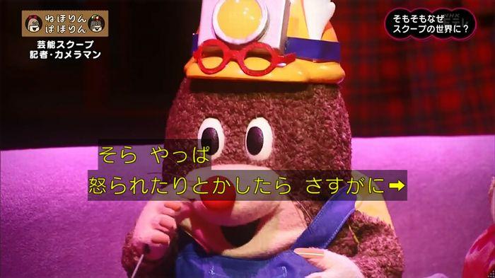 ねほりん 芸能スクープ回のキャプ268