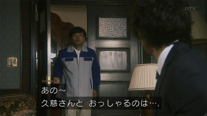 いきもの係 2話のキャプ784