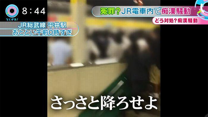 とくダネ! 平井駅痴漢のキャプ6
