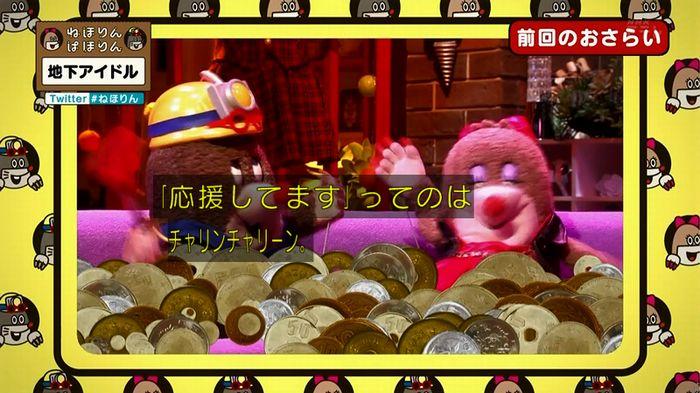 ねほりん 地下アイドル後編のキャプ17