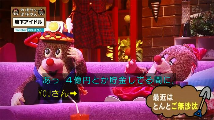 ねほりん 地下アイドル回のキャプ32