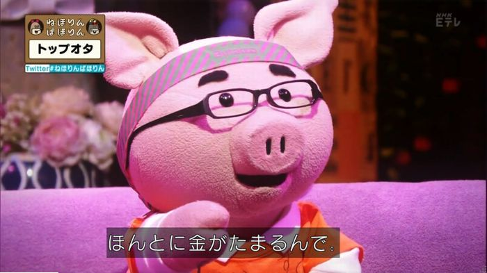 ねほりんぱほりんのキャプ516