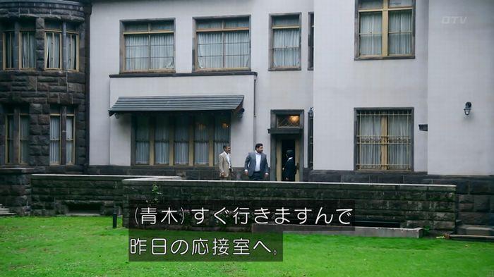 いきもの係 2話のキャプ462