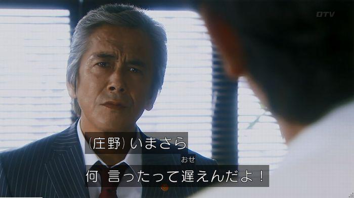 警視庁いきもの係 最終話のキャプ685