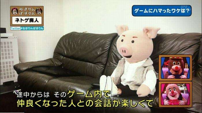 ねほりんネトゲ廃人のキャプ342