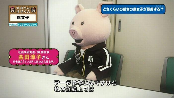 ねほりん腐女子回のキャプ373