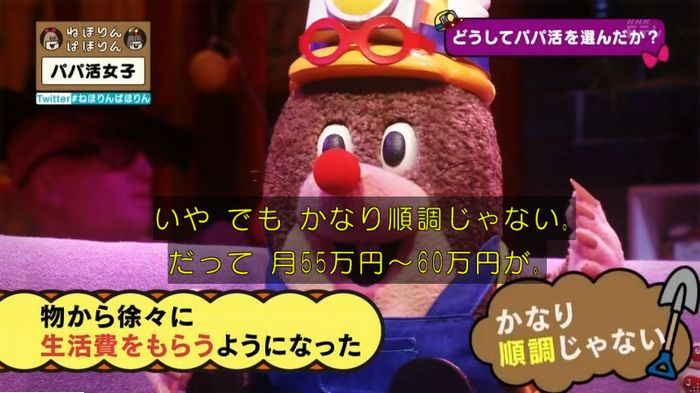 ねほりんぱほりんのキャプ265