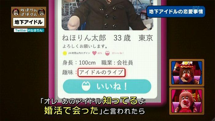 ねほりん 地下アイドル後編のキャプ365