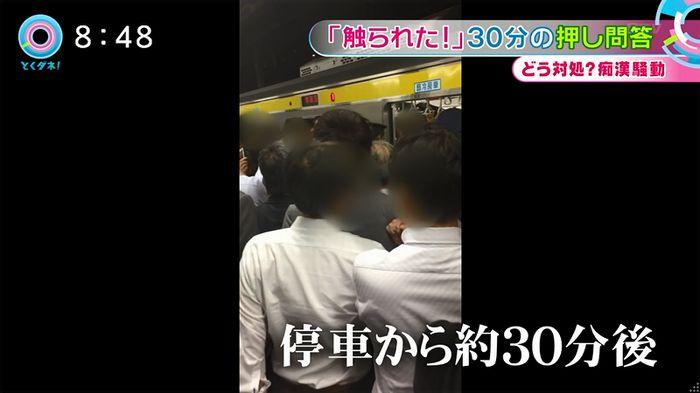 とくダネ! 平井駅痴漢のキャプ46