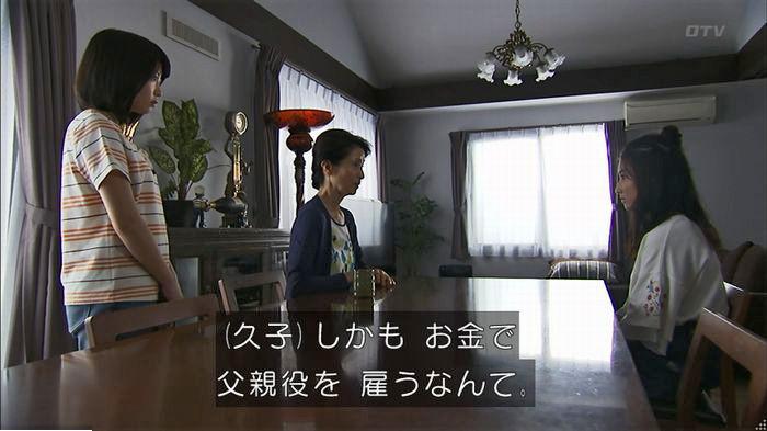 ウツボカズラの夢7話のキャプ225