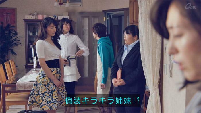 家政婦のミタゾノ 2話のキャプ208