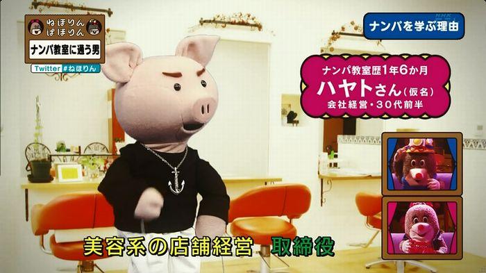 ねほりん ナンパ回のキャプ304