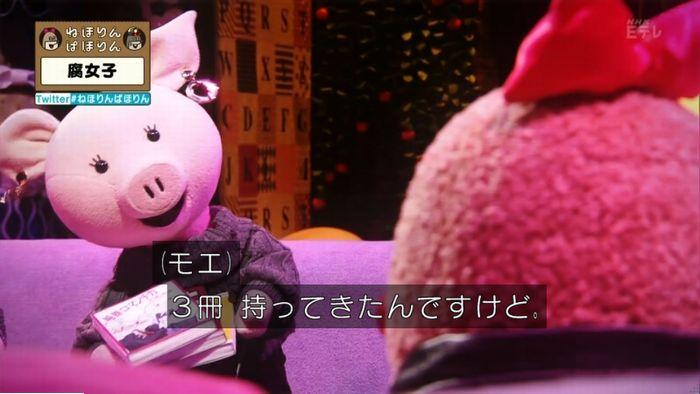 ねほりん腐女子回のキャプ65