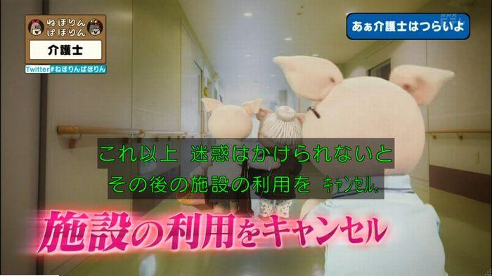 ねほりん介護士のキャプ202
