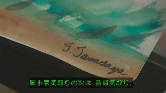 コンフィデンスマンJP4話のキャプ508
