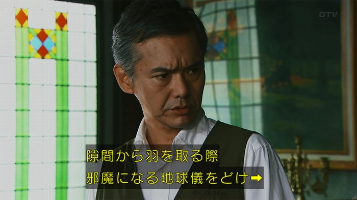 警視庁いきもの係 8話のキャプ305
