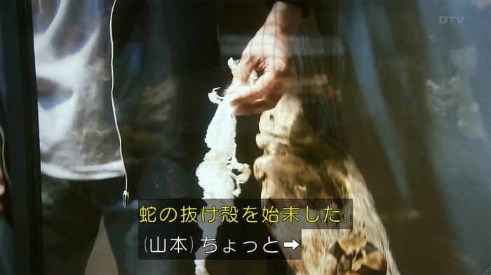 いきもの係 3話のキャプ696