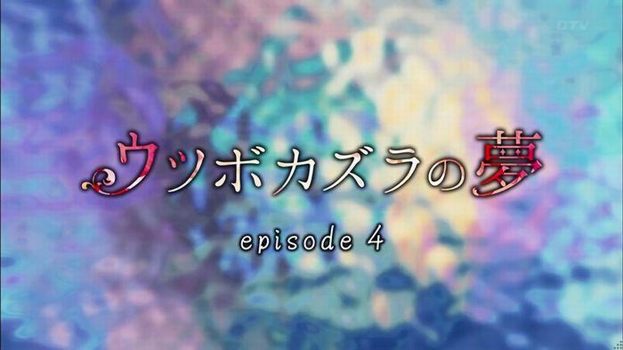 ウツボカズラの夢4話のキャプ37