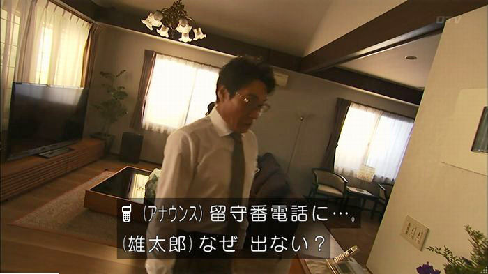 ウツボカズラの夢6話のキャプ510