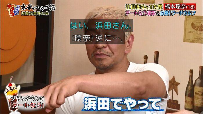 ダウンタウンなう 橋本環奈のキャプ83