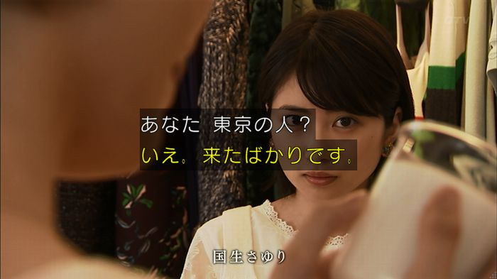 ウツボカズラの夢2話のキャプ643