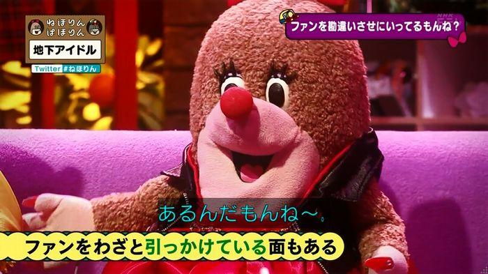 ねほりん 地下アイドル後編のキャプ224