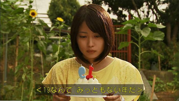 ウツボカズラの夢5話のキャプ366