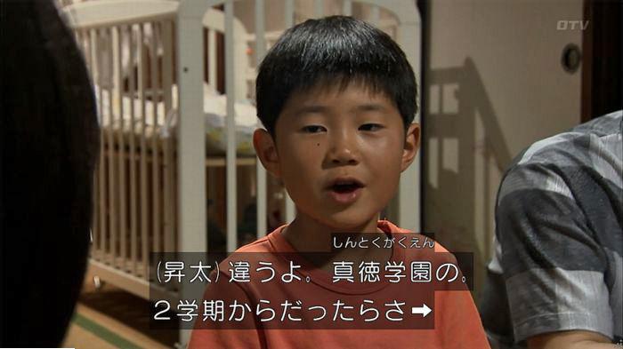 ウツボカズラの夢5話のキャプ96