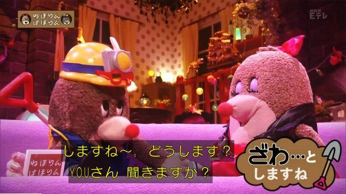 ねほりんぱほりんのキャプ14
